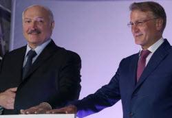 Лукашенко Греф