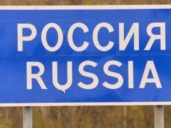 граница Россия